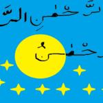 Cara Menulis Arab di Paint dengan mudah